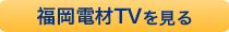 福岡電材TVへ